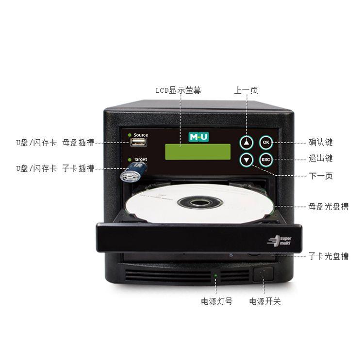 小型光盘拷贝机 多U盘复制一个U盘 U盘数据传输光盘