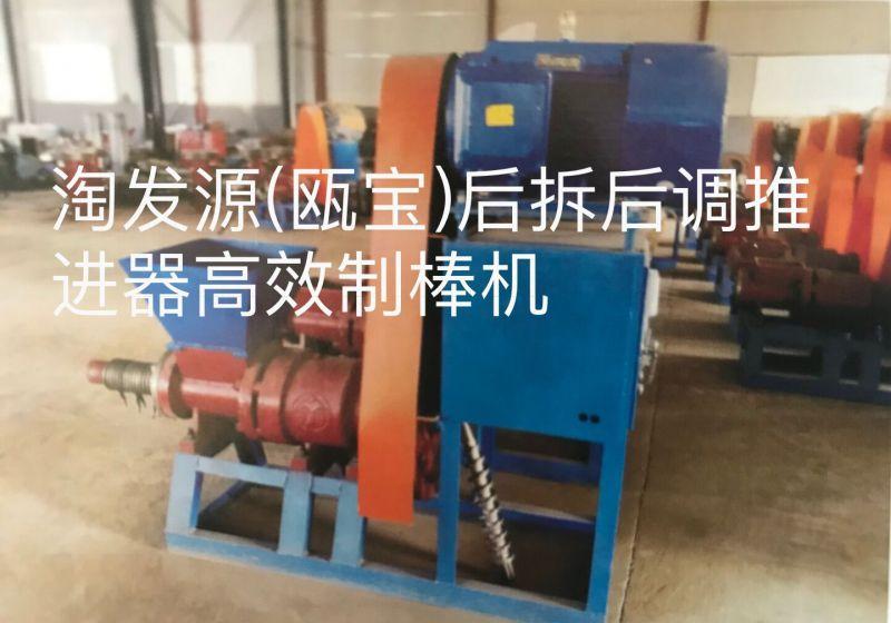 科威特客户现场参观定购淘发源瓯宝木炭机设备