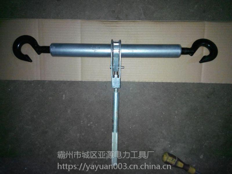 河北亚源厂家直销 2吨3T双钩5吨铝合金双钩紧线器 钢丝绳拉紧器SJ-3