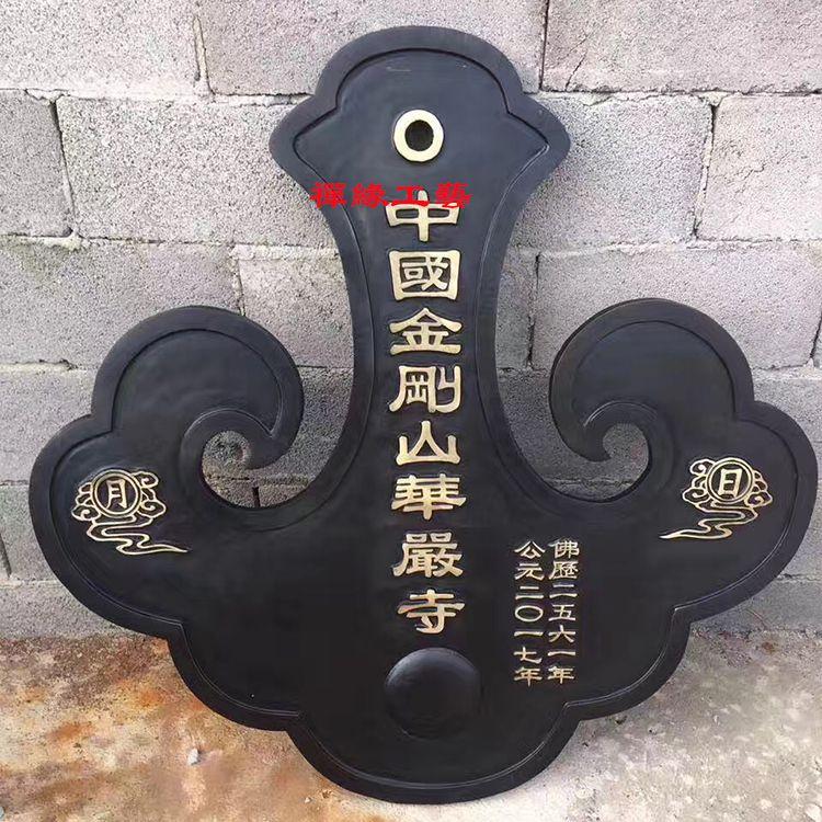 寺庙佛堂铸铜云板 浙江温州庵堂铜响板供应商