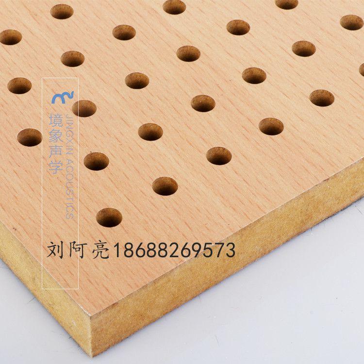境象声学会议室孔木吸音板防火穿孔木质吸音板