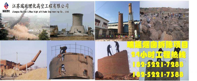 河北砖烟囱拆除公司/欢迎访问