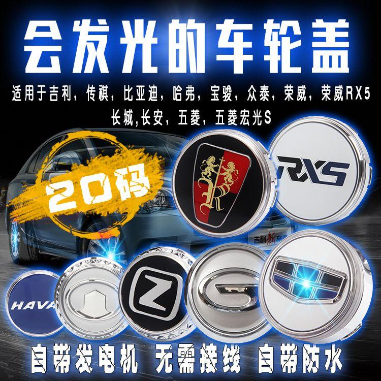 各种车型!磁悬浮发光轮毂盖灯标发光车标LED轮毂标轮毂灯改装