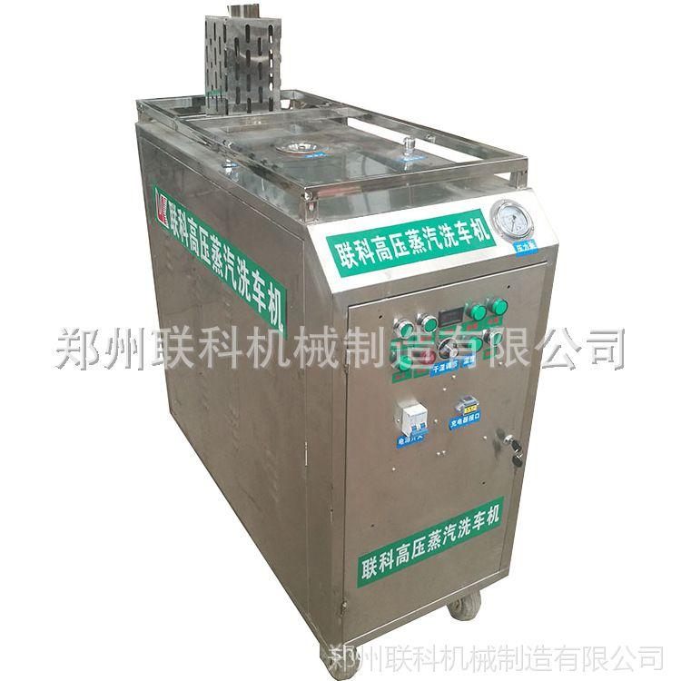 厂家热销 多功能蒸汽洗车机 蒸汽洗车机价格 节能环保