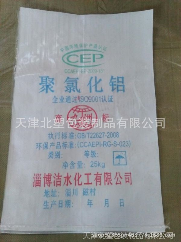 定制硅藻泥腻子粉环保塑料彩印编织袋