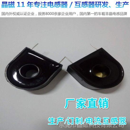 厂家直供 0.1级 空调控制板 专用 互感器 微型电流互感器