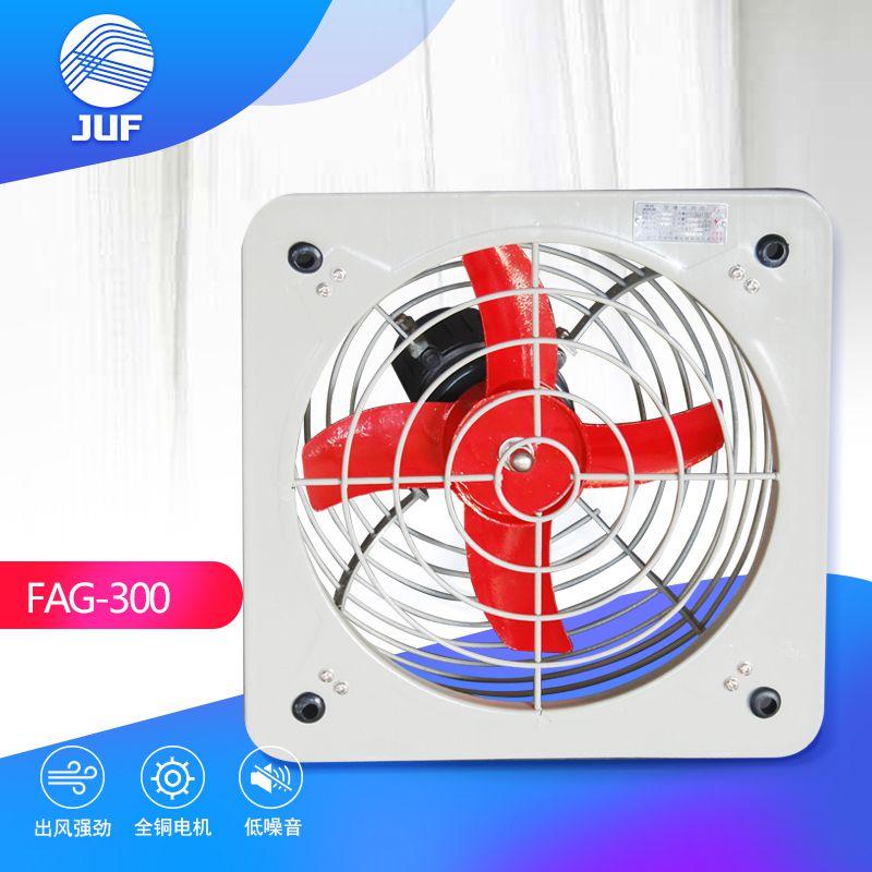 FAG防爆排风扇,防爆换气扇,排气扇,厂用排风扇