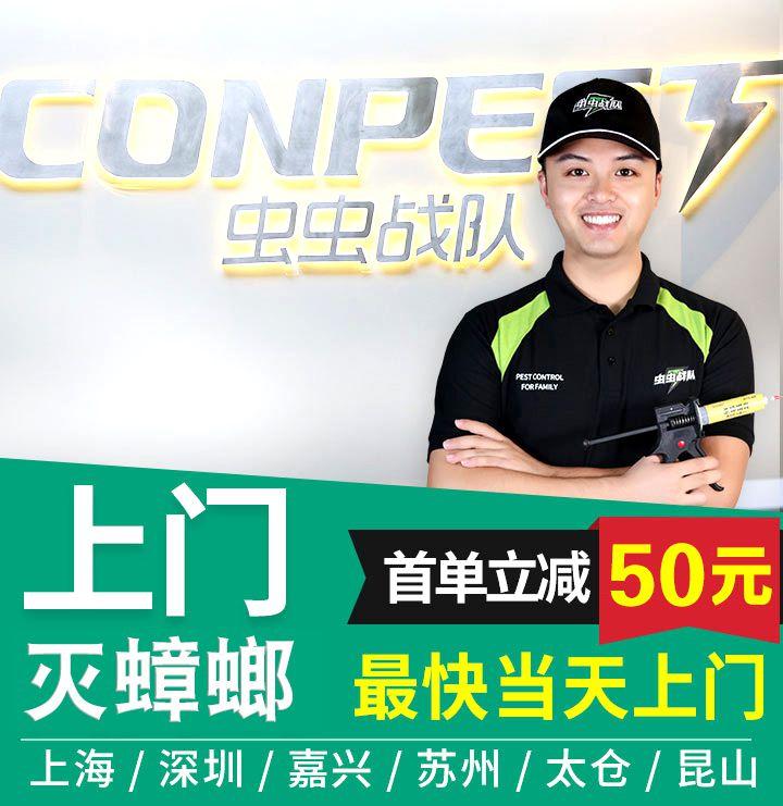 上海深圳家庭灭蟑螂服务