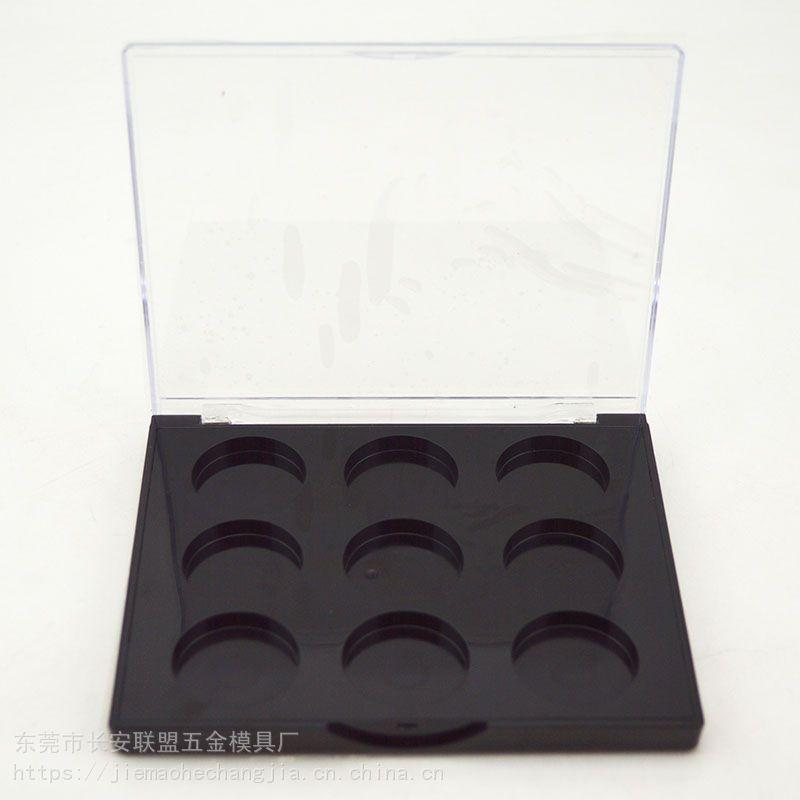 新款透明盖9色眼影盘塑壳
