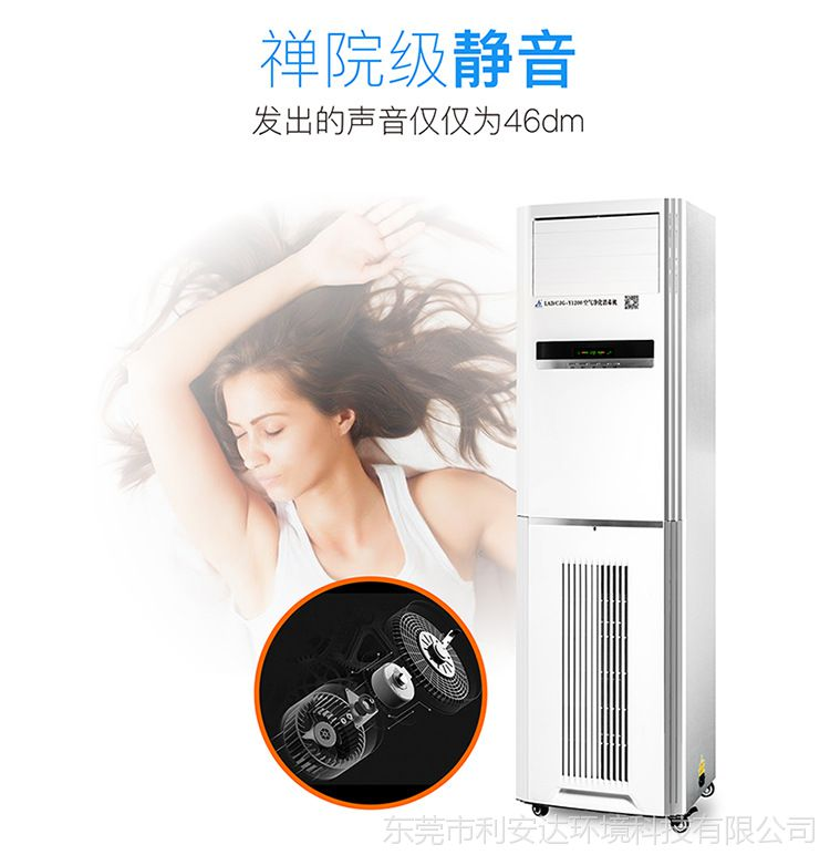 Y1200柜式空氣消毒機-750_06