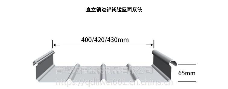 铝镁锰金属屋面板 430型铝镁锰板 厂家直供