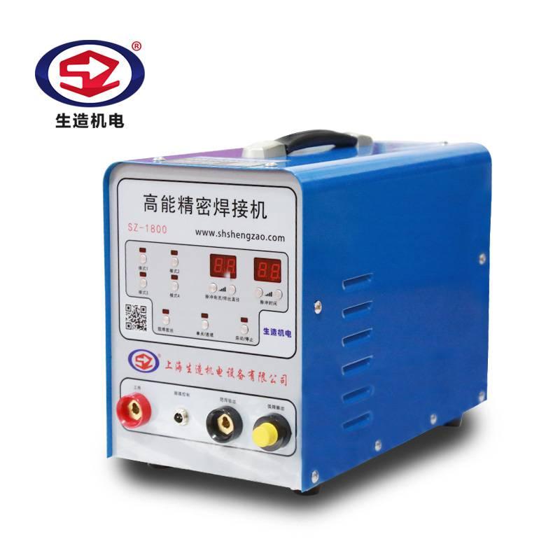 生造高能精密冷焊机 多功能冷焊机