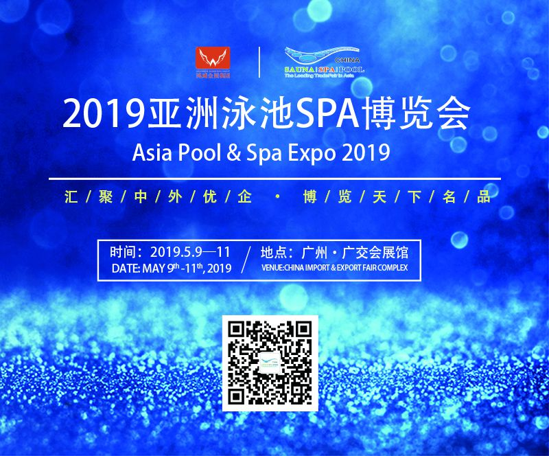 亚洲泳池SPA博览会