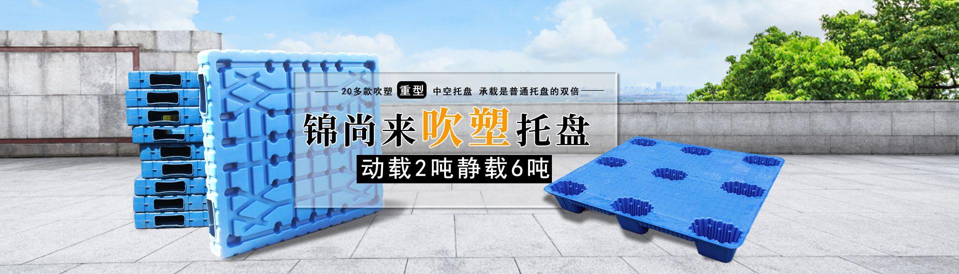 江苏锦尚来塑业科技有限公司