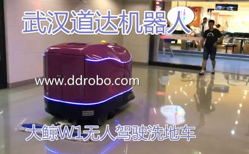 全自动洗地机演示视频