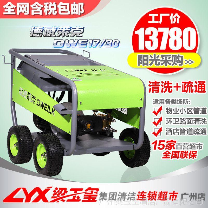 广州电动管道高压清洗机 酒店宾馆用工业管道下水道疏通机设备