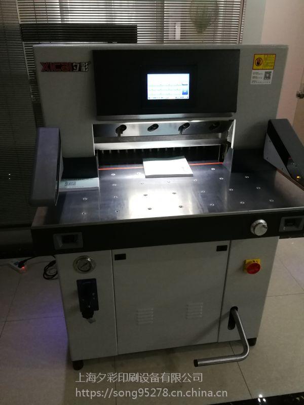 ?上海夕彩 重型液压切纸机 裁切纸永不歪斜 精确度高