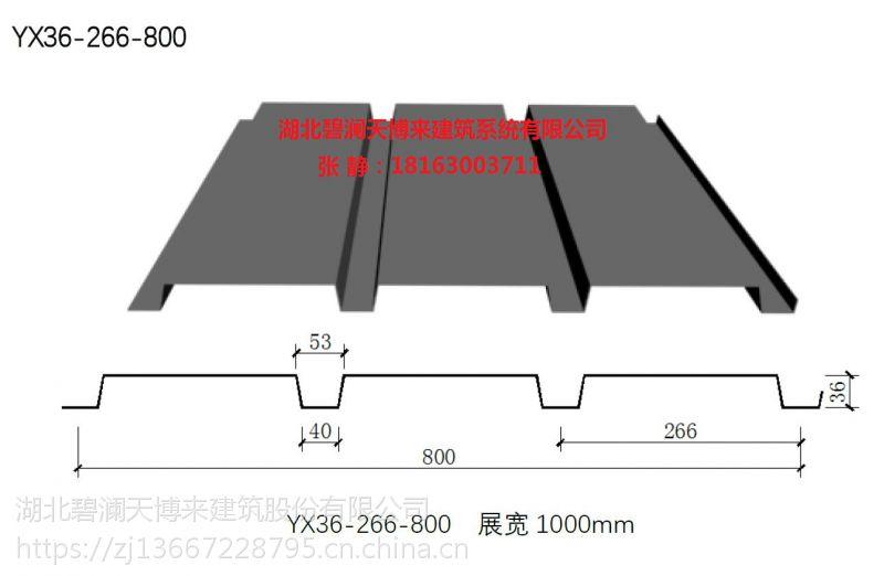 湖北碧澜天墙面YX36-266-800