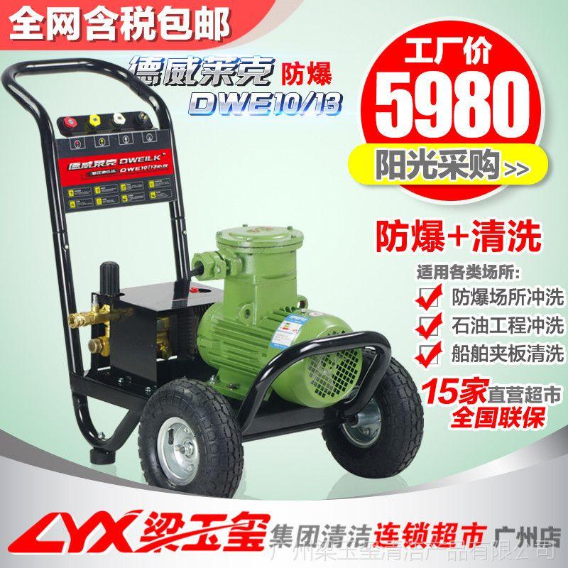 梁玉玺电动高压清洗机DWE10-13防爆专业4级高压防爆清洗机