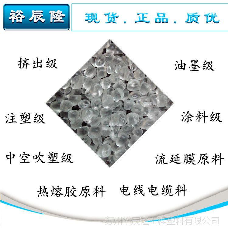 高透明EVA塑料 吹膜用 平膜挤出EVA 无晶点 弹性好 做护卡膜