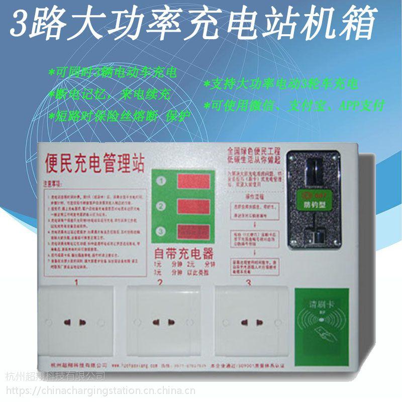 3路便民充电站 投币式扫码式一体机 停车场电瓶车大功率充电桩
