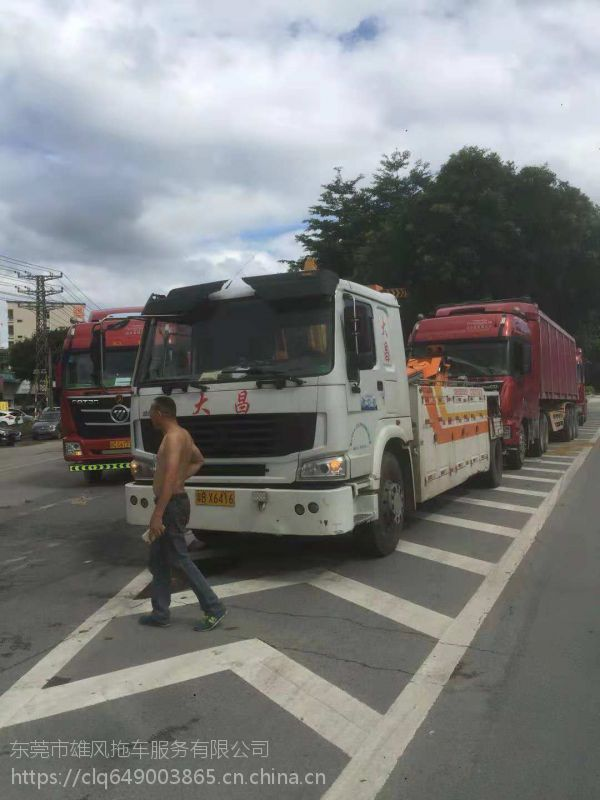 东莞市长安附近拖车服务