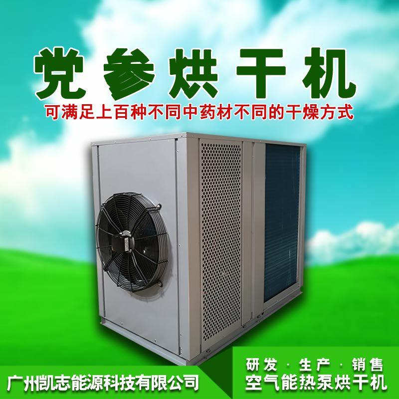 党参烘干机空气能党参干燥设备厂家