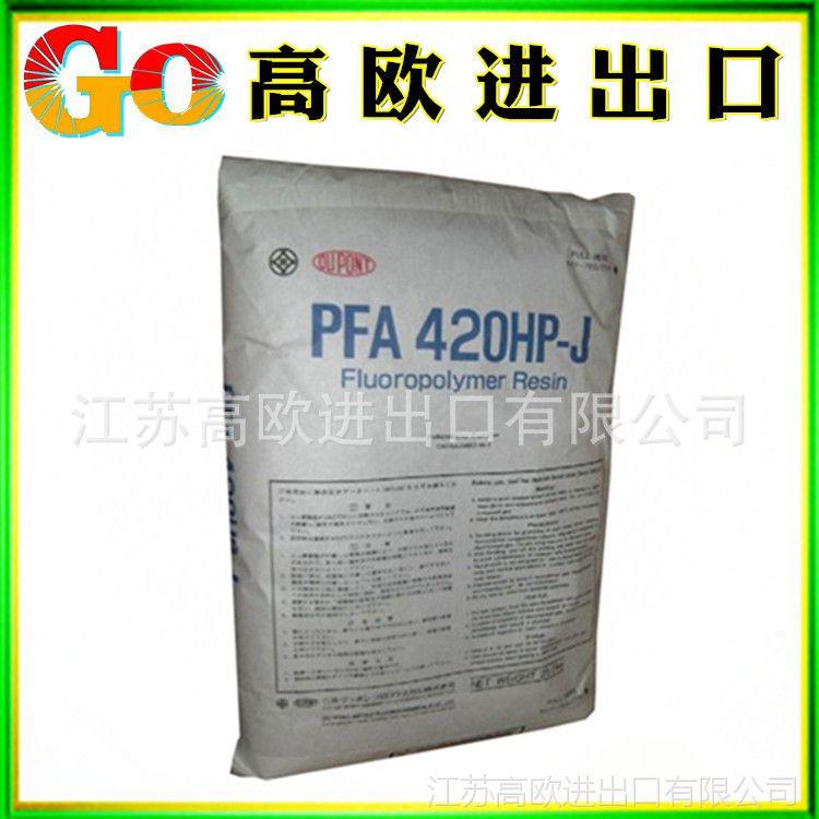 可溶性PFA/美国杜邦/420HP 透明 高熔指注塑PFA颗粒原料