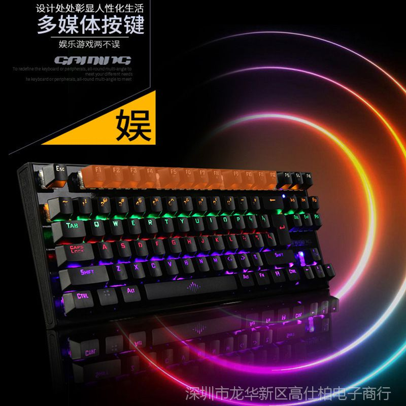 都市方圆K28机械键盘87键青轴发光游戏键盘全键无冲 CL LOL外设