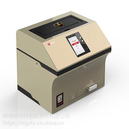 珠海思格特手持印章机全程可控