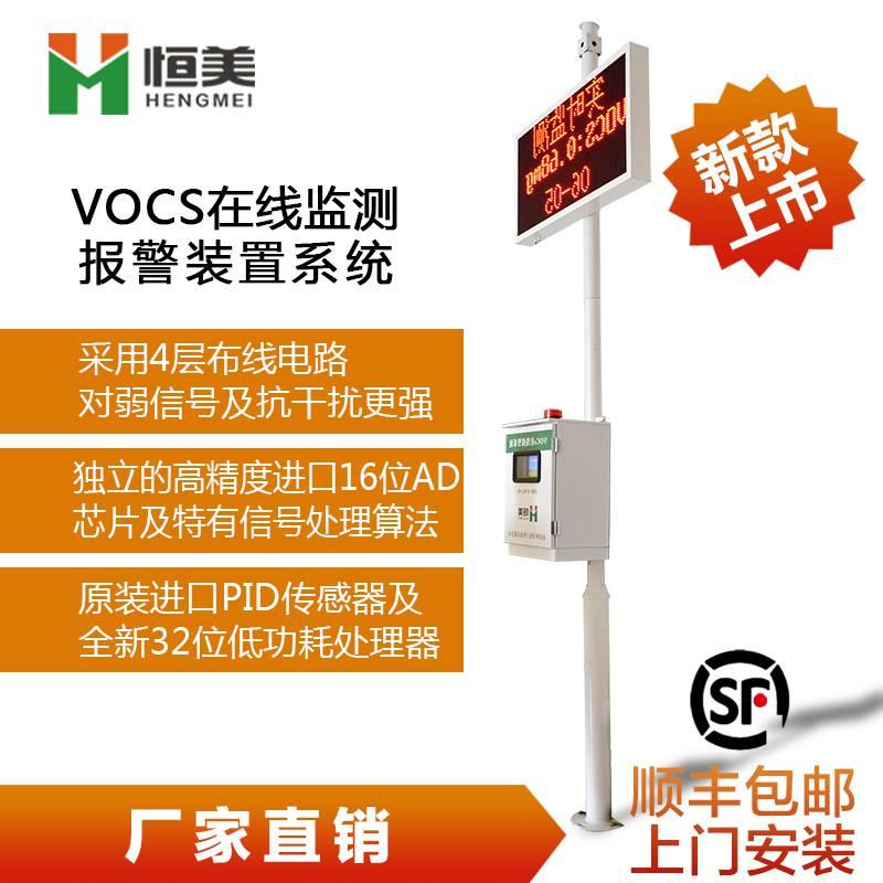 VOC在线监测系统VOC在线监测系统VOC在线监测系统