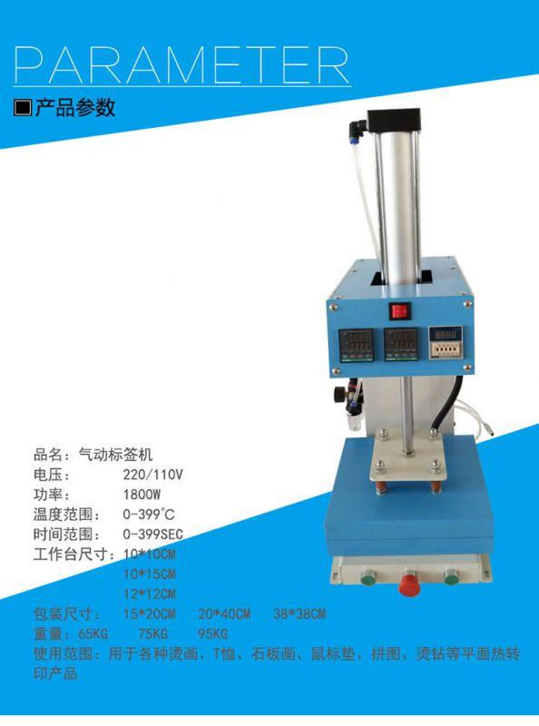 供应明丰服装加工设备小型商标机 20*30平压机绣花厂溶胶机