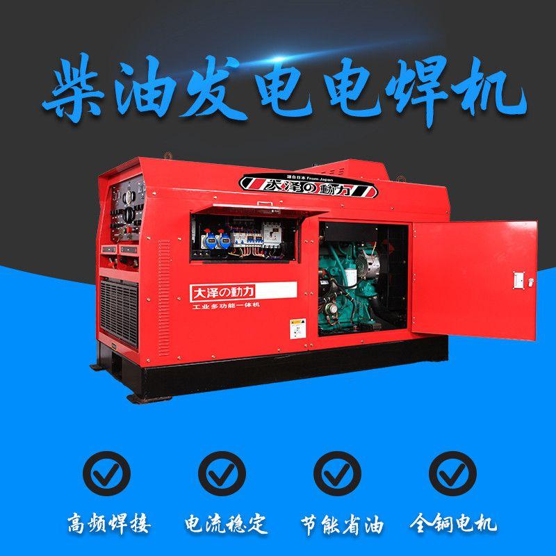 500a小型管道发电电焊机参数