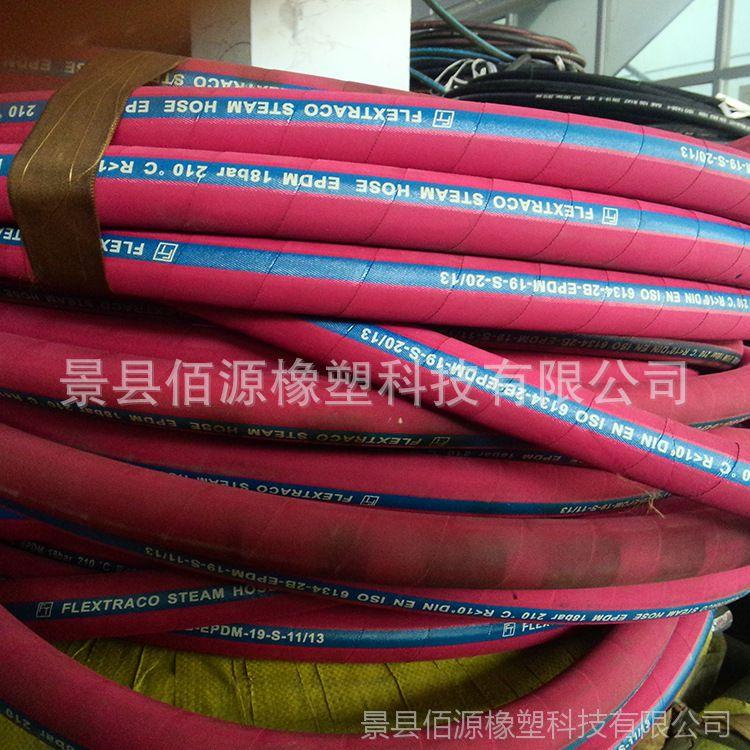 河北佰源直销 耐高温 钢丝编织胶管 高压蒸汽胶管