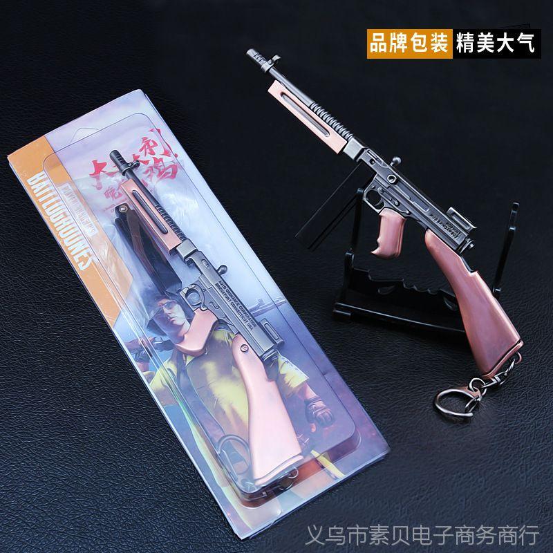 绝地大逃杀周边 汤姆逊冲锋枪钥匙扣挂件 汤普森枪模全金属兵器