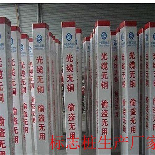 南充高坪玻璃钢地下电缆警示桩资讯