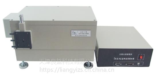 供应天津良益LGP-9光学多道分析仪
