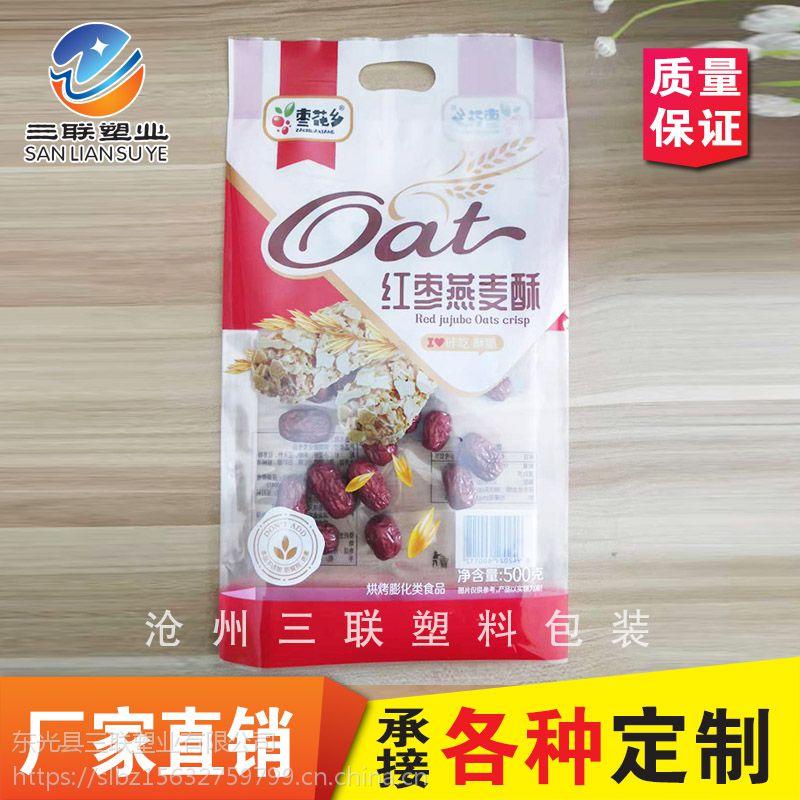 厂家定制-红枣燕麦酥包装袋500g中封插板提手PET包装袋 免费设计