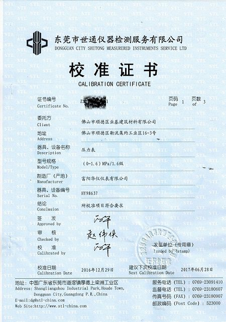 新闻:湖北省荆州市计量检测实力校准计量中心&计量器具校正外校公司