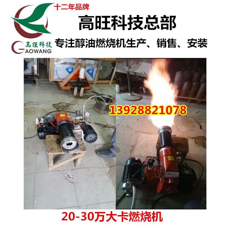 高旺甲醇燃料燃烧机 环保油燃烧机