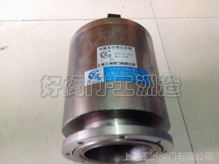 dyc-jq电磁真空压差式充气阀 真空单向阀 好阀门工洲造 芬图片