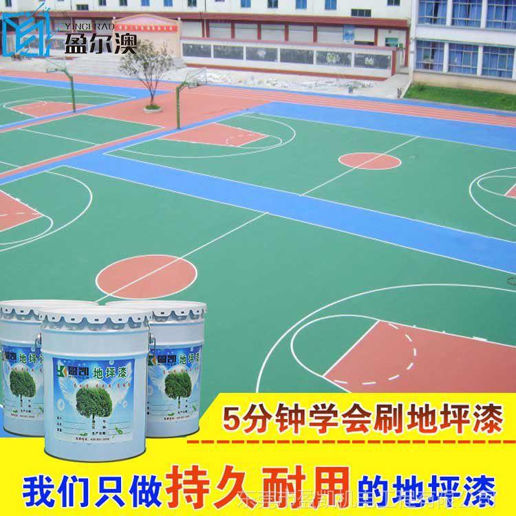 球场地坪漆 丙烯酸地坪漆 室内外篮球场地坪漆 耐磨耐晒地坪漆厂