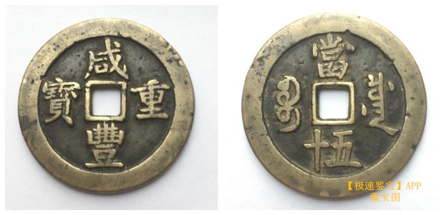 咸丰重宝深受收藏者喜爱,现在市场收藏价值几何?