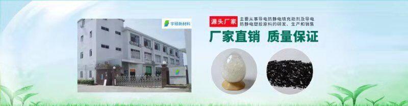 东莞市宇硕新材料科技有限公司
