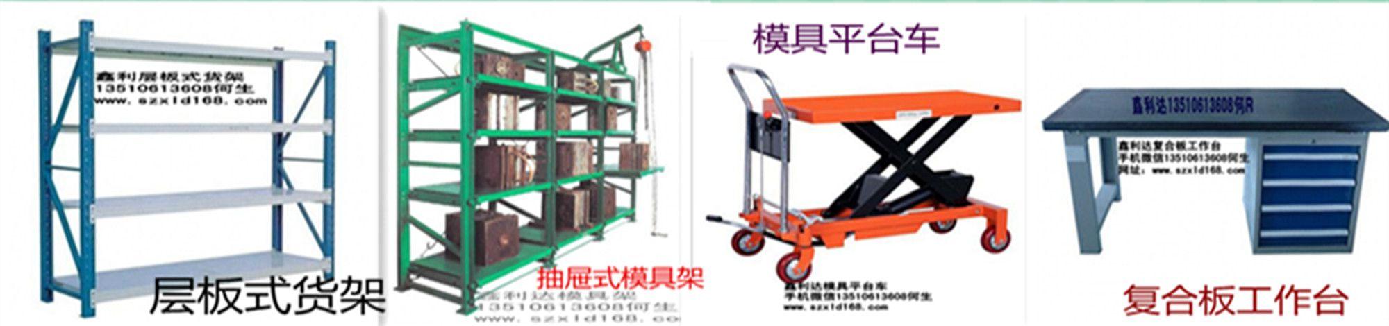 深圳市鑫利达工业设备有限公司