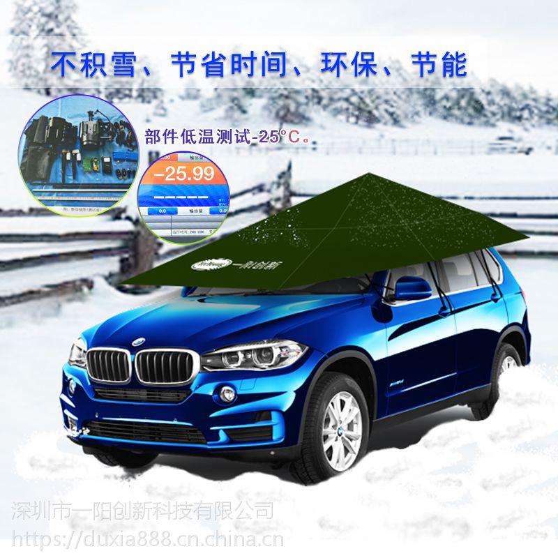 一阳创新汽车配件汽车用品汽车抗雪移动车篷厂家直销