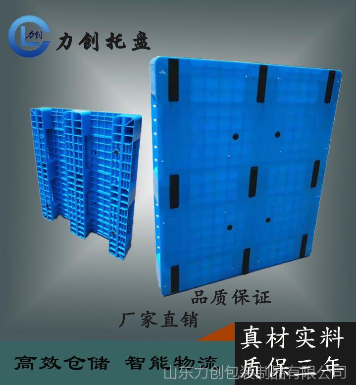 平板塑料托盘力创塑料平板托盘垫板