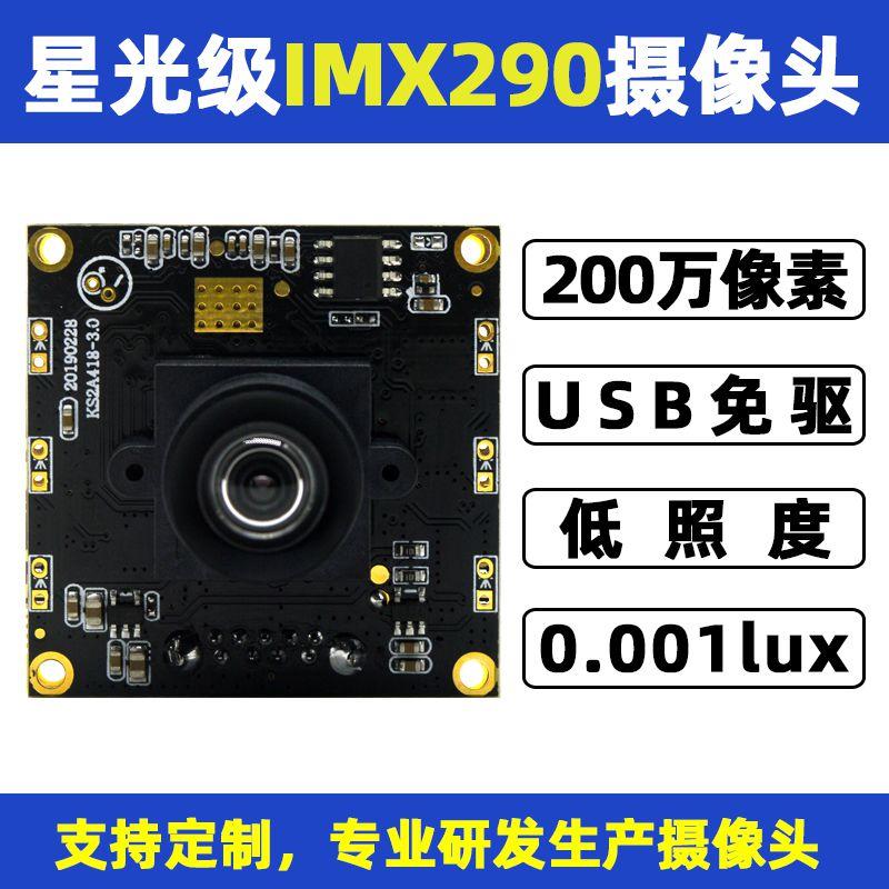 200万高清星光级低照度摄像头模组USB免驱宽动态摄像头