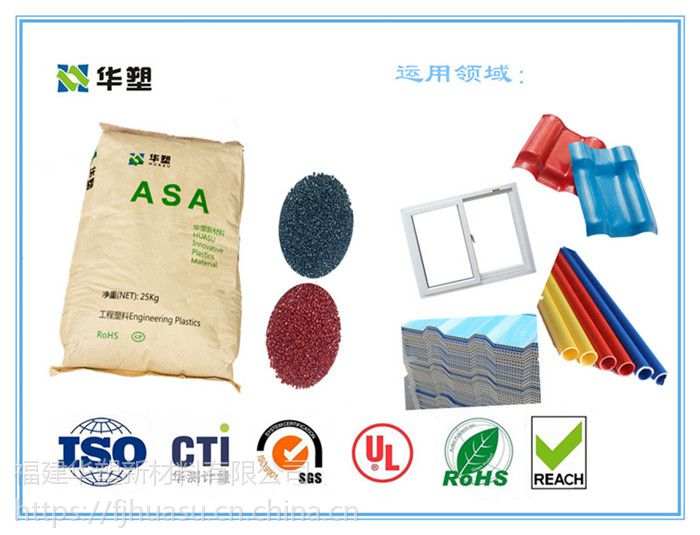 湖北ASA工程塑料,湖北ASA改性塑料, 湖北改性ASA塑料粒子