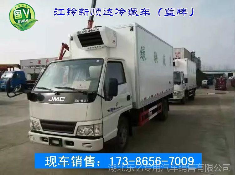 国五江铃新款顺达蓝牌冷藏车 |疏菜冷藏车|湖北程力多功能冷藏车